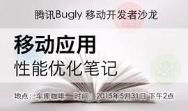 腾讯Bugly移动开发者沙龙第一期:移动应用性能优化笔记
