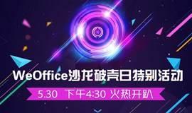 【WeOffice沙龙】移动互联网专场火热报名中!