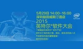 2015英特尔软件大会 移动创新分会场 【柴火x英特尔】