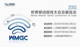 世界移动游戏大会及展览会(WMGC)