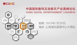 中国国际数码互动娱乐产业高峰论坛 (CDEC)