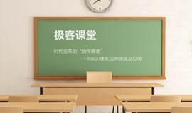"""极客课堂 时代变革的""""始作俑者""""-H5知识体系结构梳理及应用"""
