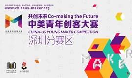 2015年中美创客大赛深圳分赛区-选拔赛-海选通道