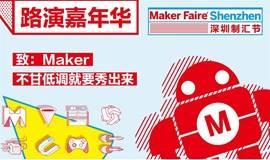"""Maker Faire Shenzhen 2015""""嘚瑟秀""""路演嘉年华"""