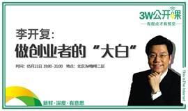 "3W公开课|李开复:做创业者的""大白"""