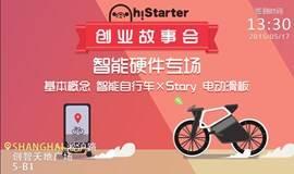 hiStarter创业故事会(第八期):智能硬件专场(BICI×Stary)