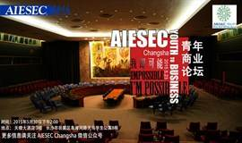 Youth To Business Forum   青年商业论坛  AIESEC Changsha