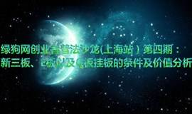 绿狗网创业者普法沙龙(上海站)第四期:新三板、E板以及Q板挂板的条件及价值分析