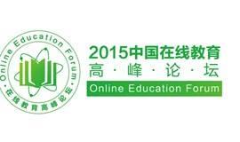 2015中国在线教育高峰论坛开始报名喽