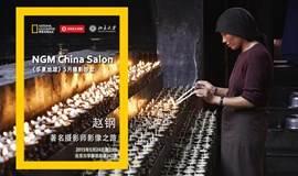 5月华夏|沙龙影像之路——著名摄影师赵钢北京大学开讲