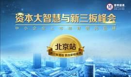 北京《资本大智慧与新三板峰会》