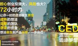 【ConnectED China 创业大赛】 72小时完成你的创业点子