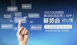 中国首届APP大会