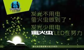 2015年萤火虫公园参观预约(8月报名通道)