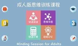 成人版思维导图等工具体验课(6月27日)