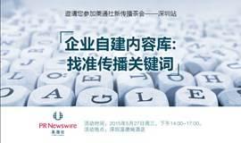美通社(深圳)新传播茶会——企业自建内容库:找准传播关键词