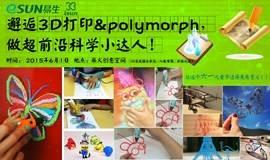 邂逅3D打印&polymorph,做超前沿科学小达人!