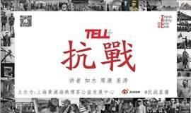 TELL+抗战6.27