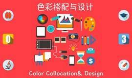 色彩搭配与设计(6月27日)