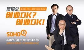 潘谈会:潘石屹、雷军、冯仑对话创业者