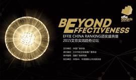2015艾菲3+1实效趋势论坛暨大中华区艾菲实效排名颁奖典礼