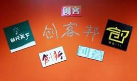 """上海创客邦 —— """"互联网+""""项目路演"""
