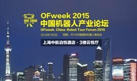 OFweek 2015中国机器人产业论坛·上海站