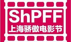 2015上海骄傲节 骄傲电影节(六,工作坊)ShanghaiPRIDE 2015 Film Festival (6, Workshop)