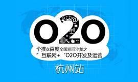 """个推&百度联合全国巡回沙龙之""""互联网+""""O2O开发及运营"""