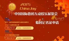 2015 ChinaJoy临时记者申请通道