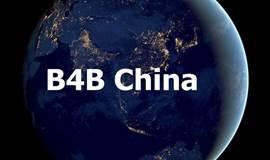 Business 4 Better China 企业对接公益高峰论坛