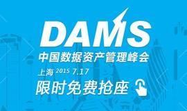 中国数据资产管理峰会