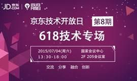 京东技术开放日第八期:618技术专场