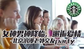 北京浪漫老外降临,想交中国朋友,感兴趣>>