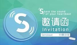 Sensbeat广州专场移动互联网创业分享会