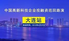 中国高新科技企业投融资巡回路演·大连站