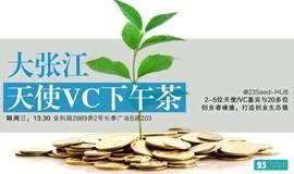 天使VC下午茶(大张江第31期.23Seed-HUB.2015.07.29日)