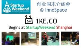 创业周末介绍会 @ InnoSpace