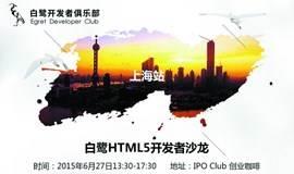 白鹭HTML5开发者沙龙-上海站