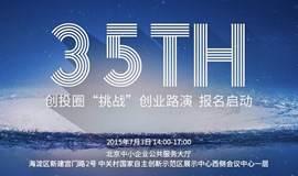 """第35期创投圈""""挑战""""创业路演"""