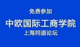 免费参加中欧国际工商学院上海《同道论坛》- PMCamp、中欧校友会