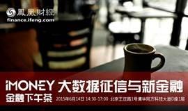 【凤凰财经】金融下午茶:大数据征信与新金融