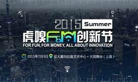 2015虎嗅上海夏季F&M创新节