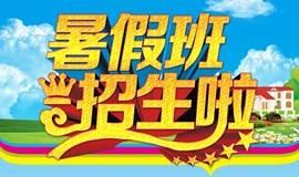 暑假班招生啦!!!