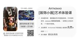 Artnomad【装饰小画】艺术体验课 @Seesaw Coffee