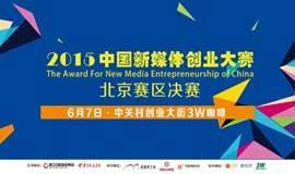 2015中国新媒体创业大赛北京赛区决赛,6月7日决战紫禁之巅