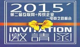 邀请函: 第二届互联网+传统企业—电商之路峰会