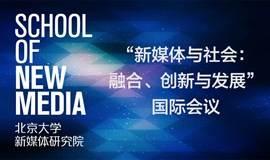 """新媒体传播与互联网创新分论坛 ——""""新媒体与社会:融合、创新与发展""""国际会议"""