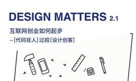 DESIGN MATTERS 2.1 互联网创业如何起步--【代码狂人】过招【设计创客】