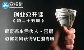 众投社创业公开课(第二十三期):银泰资本合伙人·金晨教你如何获得VC的青睐